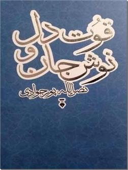 کتاب قوت دل و نوش جان - 13 مقاله درباره تصوف از دیدگاه تاریخی - خرید کتاب از: www.ashja.com - کتابسرای اشجع