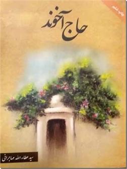 خرید کتاب حاج آخوند از: www.ashja.com - کتابسرای اشجع