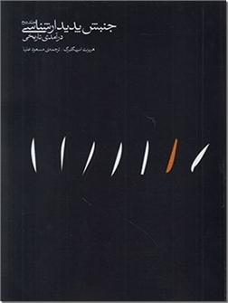خرید کتاب جنبش پدیدار شناسی - 2 جلدی از: www.ashja.com - کتابسرای اشجع
