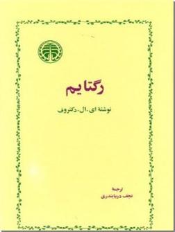 خرید کتاب رگتایم از: www.ashja.com - کتابسرای اشجع