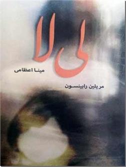 کتاب لی لا - حکایتی از درون آدم ها - خرید کتاب از: www.ashja.com - کتابسرای اشجع