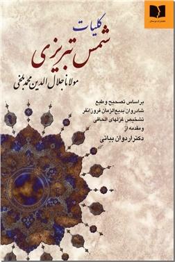 کتاب کلیات شمس تبریزی - بر اساس تصحیح استاد فروزانفر - خرید کتاب از: www.ashja.com - کتابسرای اشجع