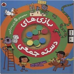 خرید اسباب بازی بازی های دسته جمعی از: www.ashja.com - کتابسرای اشجع