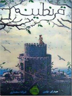 کتاب قرنطینه - داستان نوجوانان - خرید کتاب از: www.ashja.com - کتابسرای اشجع