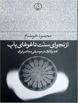 کتاب از نجوای سنت تا غوغای پاپ - کندوکاوی در موسیقی معاصر ایران - خرید کتاب از: www.ashja.com - کتابسرای اشجع