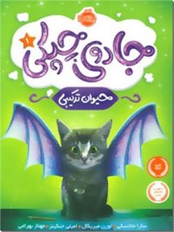 کتاب جادوی چپکی 1 - حیوان ترکیبی - داستان نوجوانان - خرید کتاب از: www.ashja.com - کتابسرای اشجع