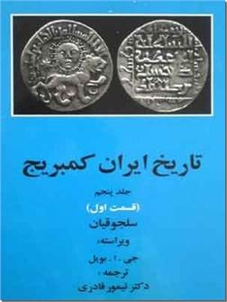 کتاب تاریخ ایران کمبریج، سلجوقیان - جلد پنجم قسمت اول - خرید کتاب از: www.ashja.com - کتابسرای اشجع