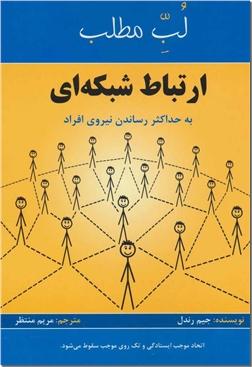 کتاب ارتباط شبکه ای - به حداکثر رساندن نیروی افراد - خرید کتاب از: www.ashja.com - کتابسرای اشجع