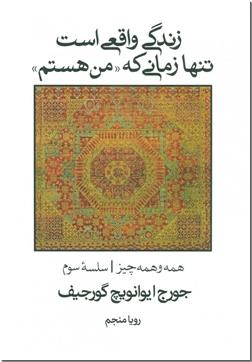 خرید کتاب زندگی واقعی است تنها زمانی که من هستم از: www.ashja.com - کتابسرای اشجع