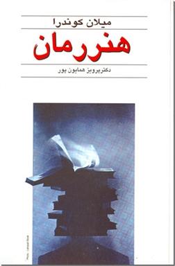خرید کتاب هنر رمان - کوندرا از: www.ashja.com - کتابسرای اشجع