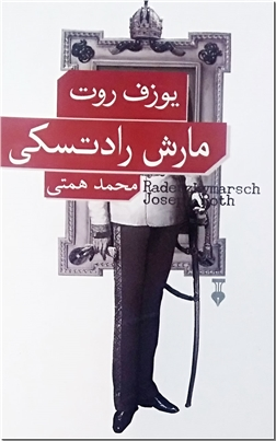 کتاب مارش رادتسکی - آخرین رمانی که یوزف قبل از مهاجرت به پاریس نوشت - خرید کتاب از: www.ashja.com - کتابسرای اشجع