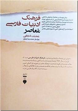 خرید کتاب فرهنگ ادبیات فاسی ماصر از: www.ashja.com - کتابسرای اشجع