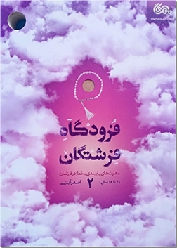 کتاب فرودگاه فرشتگان - 6 تا 18 سال - مهارت های پایبندی به نماز در فرزندان - نوجوان - خرید کتاب از: www.ashja.com - کتابسرای اشجع