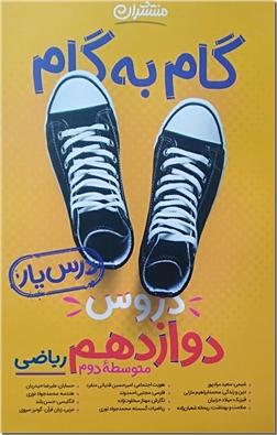 خرید کتاب کمک درسی گام به گام دروس دوازدهم ریاضی از: www.ashja.com - کتابسرای اشجع