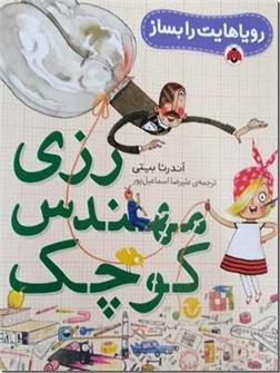 کتاب رزی مهندس کوچک - رویاهایت را بساز - خرید کتاب از: www.ashja.com - کتابسرای اشجع