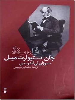 کتاب فلسفه جان استیوارت میل - فلسفه و منطق - خرید کتاب از: www.ashja.com - کتابسرای اشجع