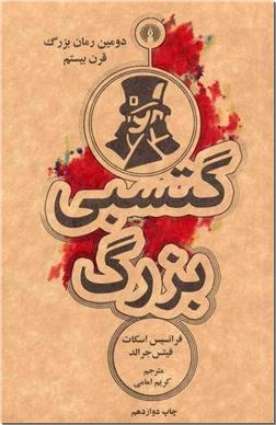 کتاب گتسبی بزرگ - ادبیات داستانی - رمان - خرید کتاب از: www.ashja.com - کتابسرای اشجع