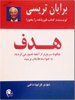 خرید کتاب هدف - برایان تریسی از: www.ashja.com - کتابسرای اشجع
