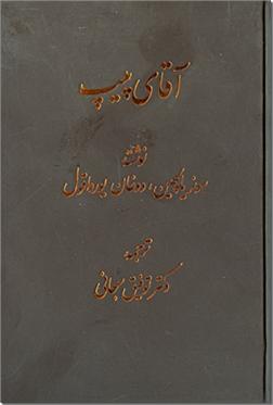 خرید کتاب آقای پیپ از: www.ashja.com - کتابسرای اشجع