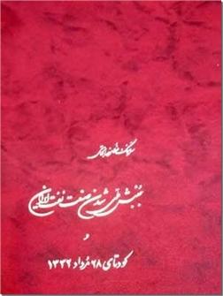 خرید کتاب جنبش ملی شدن صنعت نفت و کودتای 28 مرداد از: www.ashja.com - کتابسرای اشجع