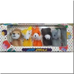 خرید اسباب بازی عروسک های انگشتی - حیوانات وحشی از: www.ashja.com - کتابسرای اشجع