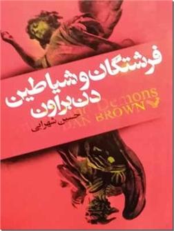 کتاب فرشتگان و شیاطین - کشف نمادی که بر سینه فیزیکدانی مقتول داغ زده شده - خرید کتاب از: www.ashja.com - کتابسرای اشجع