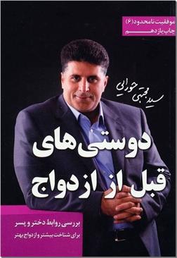 خرید کتاب دوستی های قبل از ازدواج از: www.ashja.com - کتابسرای اشجع