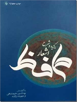خرید کتاب برگزیده و شرح اشعار حافظ از: www.ashja.com - کتابسرای اشجع