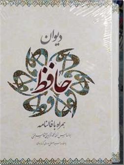 کتاب دیوان حافظ قابدار - همراه با فالنامه - با مقدمه موسوی گرمارودی - خرید کتاب از: www.ashja.com - کتابسرای اشجع
