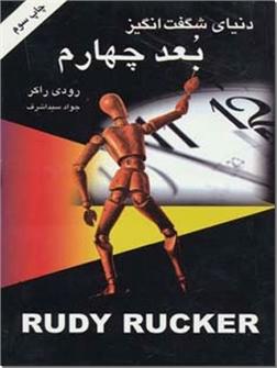 کتاب دنیای شگفت انگیز بعد چهارم - ماوراءالطبیعه - خرید کتاب از: www.ashja.com - کتابسرای اشجع