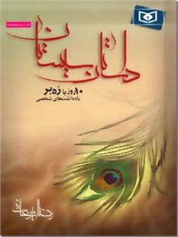 کتاب داستان سیستان - 10 روز با ره بر - خرید کتاب از: www.ashja.com - کتابسرای اشجع