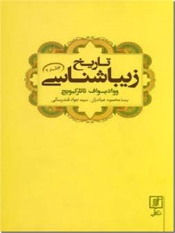 کتاب تاریخ زیباشناسی 2 - فلسفه و هنر - خرید کتاب از: www.ashja.com - کتابسرای اشجع