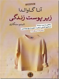 خرید کتاب زیر پوست زندگی از: www.ashja.com - کتابسرای اشجع