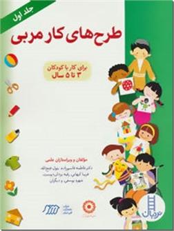 خرید کتاب طرح های کار مربی 1 از: www.ashja.com - کتابسرای اشجع