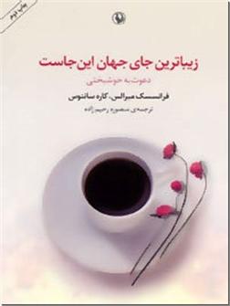 کتاب زیباترین جای جهان این جاست - دعوت به خوشبختی - خرید کتاب از: www.ashja.com - کتابسرای اشجع