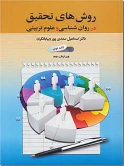 کتاب روش های تحقیق در روان شناسی و علوم تربیتی 1 - روانشناسی علوم تربیتی - خرید کتاب از: www.ashja.com - کتابسرای اشجع