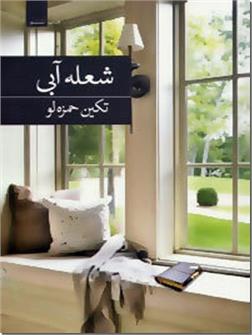 کتاب شعله آبی - ادبیات داستانی - خرید کتاب از: www.ashja.com - کتابسرای اشجع