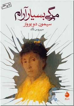 کتاب مرگی بسیار آرام -  - خرید کتاب از: www.ashja.com - کتابسرای اشجع