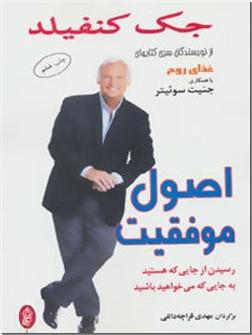خرید کتاب اصول موفقیت از: www.ashja.com - کتابسرای اشجع