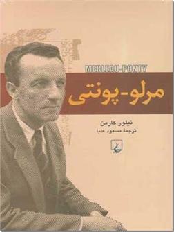خرید کتاب مرلو پونتی از: www.ashja.com - کتابسرای اشجع