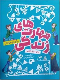 کتاب مهارت های زندگی برای نوجوانان - بزرگترها هم می توانند بخوانند - خرید کتاب از: www.ashja.com - کتابسرای اشجع