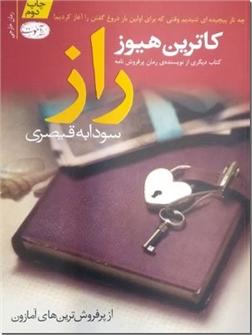 کتاب راز - ادبیات داستانی - رمان - خرید کتاب از: www.ashja.com - کتابسرای اشجع