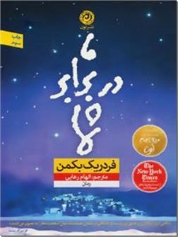 کتاب ما در برابر شما - ادبیات داستانی - رمان - خرید کتاب از: www.ashja.com - کتابسرای اشجع