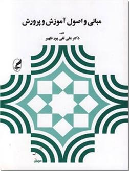 کتاب مبانی و اصول آموزش و پرورش -  - خرید کتاب از: www.ashja.com - کتابسرای اشجع