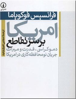 خرید کتاب آمریکا بر سر تقاطع از: www.ashja.com - کتابسرای اشجع