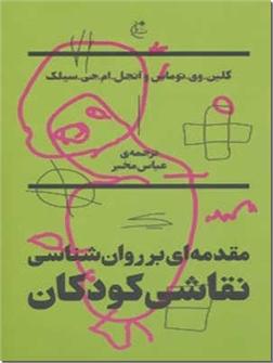 خرید کتاب مقدمه ای بر روانشناسی نقاشی کودکان از: www.ashja.com - کتابسرای اشجع