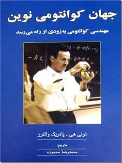کتاب جهان کوانتومی نوین - مهندسی کوانتومی به زودی از راه می رسد - خرید کتاب از: www.ashja.com - کتابسرای اشجع