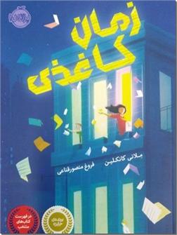 کتاب زمان کاغذی - رمان نوجوانان - خرید کتاب از: www.ashja.com - کتابسرای اشجع