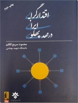 خرید کتاب اقتدارگرایی ایرانی در عهد پهلوی از: www.ashja.com - کتابسرای اشجع