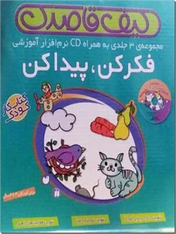 خرید کتاب فکر کن پیدا کن - کیف قاصدک از: www.ashja.com - کتابسرای اشجع